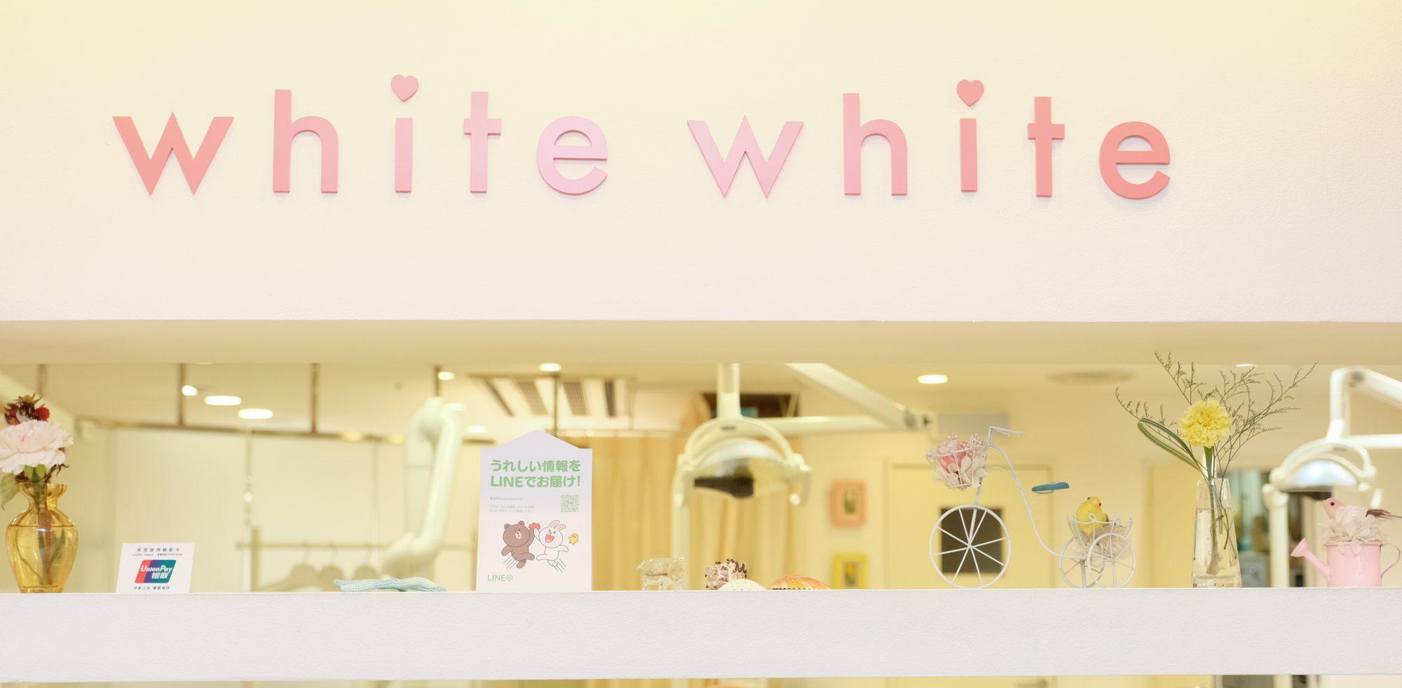 ホワイトニング | 東京ホワイトホワイトグループ
