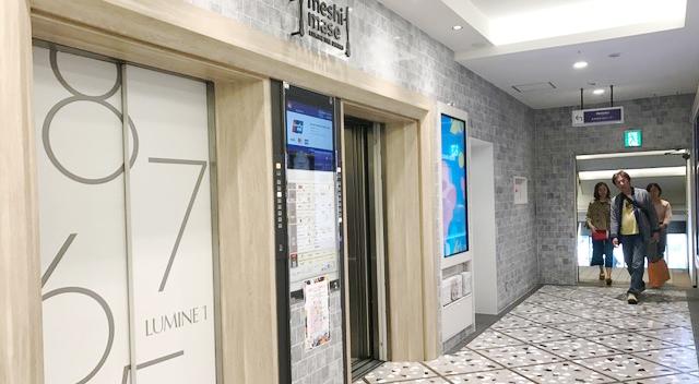 新宿LUMINEエレベーター